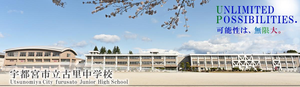 古里中学校