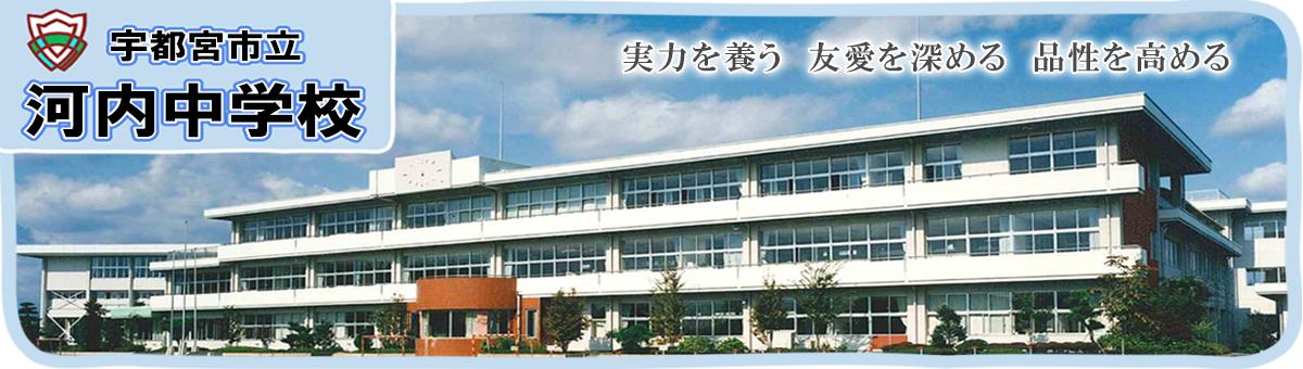 河内中学校