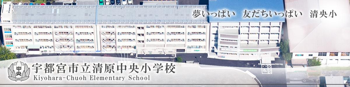 清原中央小学校