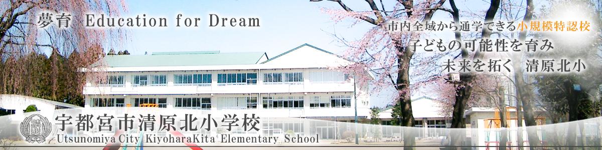 清原北小学校