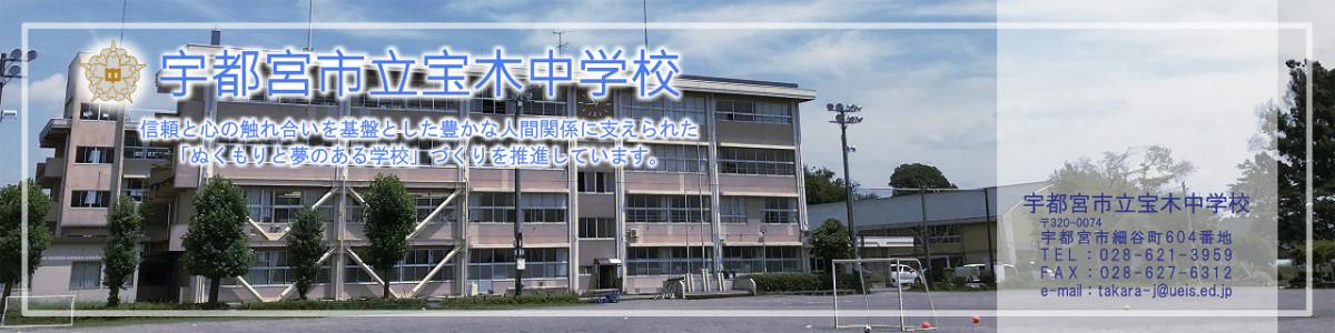 宝木中学校