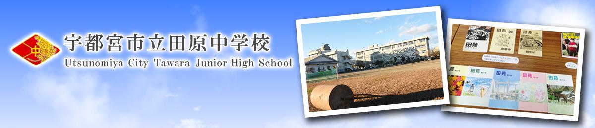 田原中学校