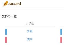 eboard(いーぼーど)
