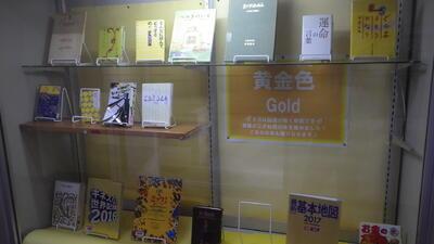 ゴールド図書室