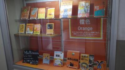 今月はオレンジ