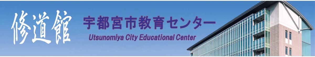 宇都宮市教育センター